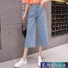 七分休閒褲 夏季牛仔七分休閒褲女高腰寬鬆顯瘦闊腿褲小個子直筒八分褲子 星河光年