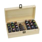 精油收納箱 精油鬆木收納盒 25格木箱 便攜適用美樂家 YL精油基礎油 送精油貼 WJ【米家科技】