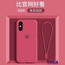 iphonex手機殼蘋果x液態硅膠iphonexr女磨砂超薄iphonexs max全包防摔  快速出貨