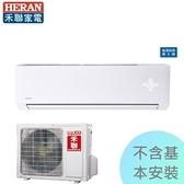 【禾聯冷氣】2.8KW 4-6坪 一對一變頻冷專《HI/HO-N28》1級省電 壓縮機10年保固