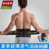 運動護腰帶男籃球健身跑步腰帶訓練束腰收腹帶女護腰裝備 茱莉亞嚴選