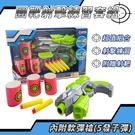 軟彈槍 射擊組 (3靶+5彈) 玩具槍 ...