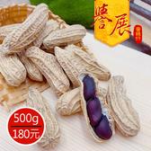 【譽展蜜餞】雲林黑金剛花生 500g/180元
