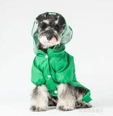 狗狗雨衣-網紅小狗狗雨衣四腳防水泰迪柯基比熊中型小型犬寵物衣服全包雨披 多麗絲旗艦店