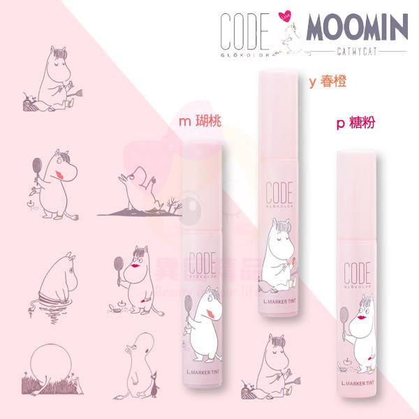 韓國 CODE GLOKOLOR x MOOMIN 嚕嚕米 櫻花輕吻馬克唇彩筆 2.5ml【特價】★beauty pie★