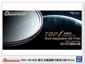送大嘴猴濾鏡包~ SUNPOWER TOP1 SMRC ND4~ND400 82mm 可調減光鏡(82,湧蓮公司貨)【0利率,免運費】