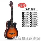 單板41寸初學者吉他學生38寸新手練習男女生入門琴民謠木吉他樂器 NMS生活樂事館