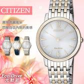 【公司貨保固】CITIZEN 星辰 Eco-Drive 氣質優雅 藍寶石玻璃鏡面 光動能時尚腕錶 EX1496-82A