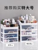 化妝品收納盒女防塵置物架桌面抽屜式家用梳妝臺護膚品整理箱 居樂坊生活館YYJ