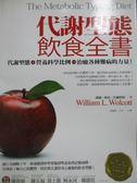 【書寶二手書T1/養生_ZDQ】代謝型態飲食全書_威廉.林茲.沃爾科特