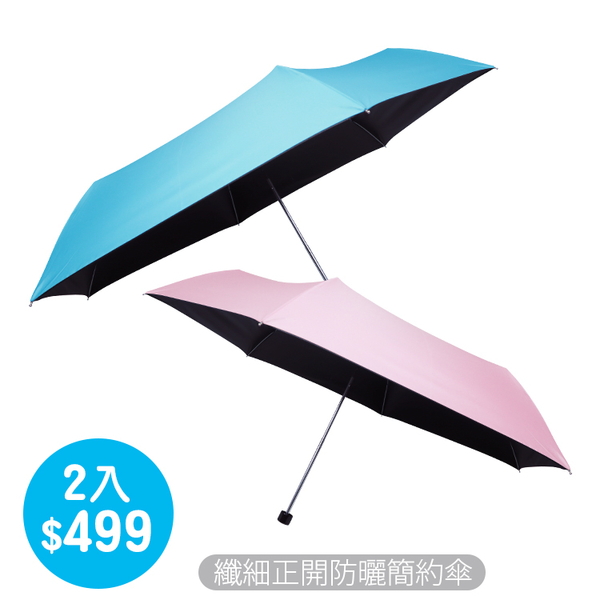 【組合優惠】纖細正開防曬簡約傘任選2支特價$499(6色)-抗UV/零透光/輕量