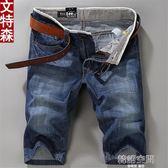 夏季薄款牛仔短褲男直筒寬鬆青少年休閒男士五分褲中褲男5分褲潮