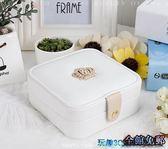 飾品收納盒 Sofis首飾盒首飾收納盒項錬戒指耳釘盒飾品盒珠寶盒日韓禮物女 玩趣3C
