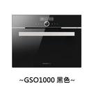 【得意家電】義大利 GLEM GAS GSO1000 嵌入式全功能蒸氣烤箱(32L)(220V)(黑色、白色、鏡面三色可選)