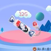 隨身碟U盤16G卡通可愛大白兔奶糖U盤 禮品商務展會【淘夢屋】