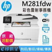 M281fdw 原廠活動機  HP Color LaserJet Pro MFP M281fdw  無線雙面觸控彩色雷射傳真複合機