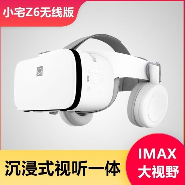 VR眼鏡 小宅Z6無線VR眼鏡4D虛擬現實影院視聽一體身臨其境3d智慧手機BOX