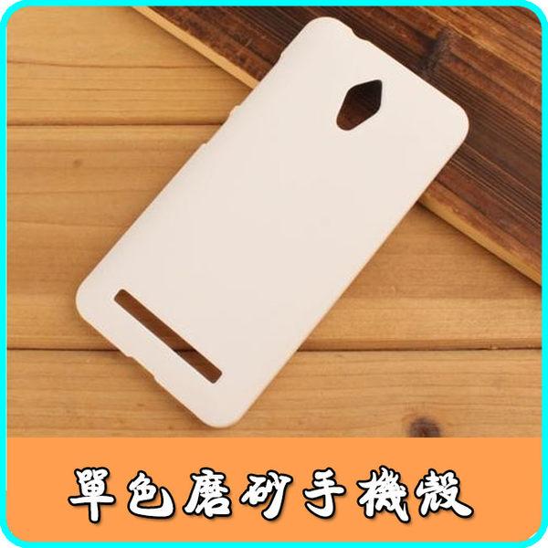 ASUS 華碩 Zenfone ZC500TG GO 5吋 磨砂 手機殼 單色 保護殼 全包邊 硬殼 手機套