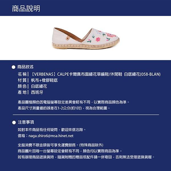 【VERBENAS】CALPE卡爾佩布面繡花草編鞋/休閒鞋  白底繡花(058-BLAN)