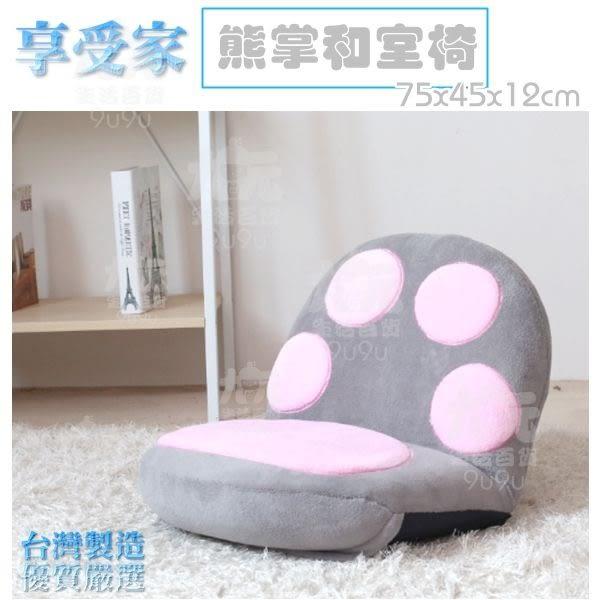 【九元生活百貨】享受家 熊掌和室椅 五段式 椅凳 躺椅