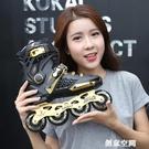 輪滑鞋直排輪可調溜冰鞋成年人兒童男女花式旱冰鞋小孩平花鞋初學 創意新品
