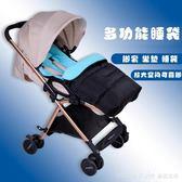 多功能嬰兒車推車睡袋兒童車傘車防水腳套防風保暖加厚搖粒絨棉墊 LannaS YDL