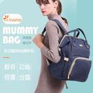 [預購] aimama媽媽包母嬰包媽媽包多功能大容量雙肩包外出時尚背包 (F0096)