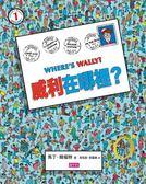 (二手書)威利在哪裡?