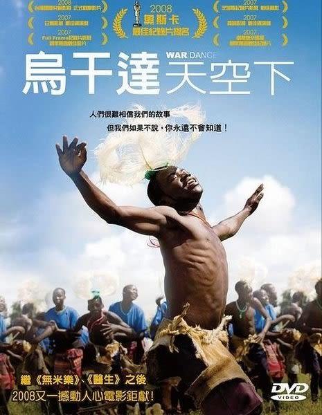 烏干達天空下 DVD  (購潮8)