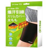 康芙麗緊緻塑型爆汗套-大腿(L-XL)【愛買】