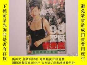 二手書博民逛書店娛樂週刊1569期附刊罕見(封面楊恭如)Y24992
