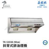 《莊頭北》斜背式抽油煙機 斜背直吸式油煙機 TR-5303B(90㎝)