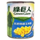 綠巨人天然特甜玉米粒(小罐)198g(7oz)【康鄰超市】