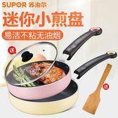 雪平鍋 煎鍋不粘蛋餃煎鍋14/18公分煎蛋鍋煎餅鍋小煎盤燃氣專用
