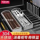 筷子籠消毒柜筷子盒餐具勺子收納盒304不銹鋼筷筒筷籠簍家用廚房瀝水架 快速出貨