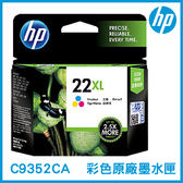 HP 22XL 彩色 原廠墨水匣 C9352CA 原裝墨水匣 墨水匣 印表機墨水匣