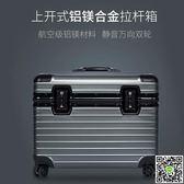 相機箱 全鋁鎂合金行李箱登機箱相機拉桿箱攝影箱機長箱小型行李箱相機箱 JD 新品特賣