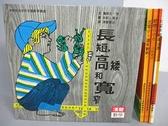 【書寶二手書T5/少年童書_EJF】長短高矮和寬窄_比零小孩有數喲!_軟糖666等_共4本合售