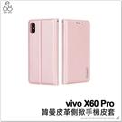 vivo X60 Pro 韓曼皮革側掀手機皮套 保護套 手機殼 保護殼 防摔殼 附卡夾