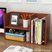 學生用桌上書架簡易書櫃置物架小書架辦公室宿舍書桌面迷你收納架YYP 蜜拉貝爾