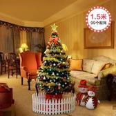 圣誕節裝飾品商場家用圣誕樹套餐60cm1.5米180加密櫥窗場景大擺件MBS『潮流世家』