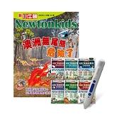 《新小牛頓》1年12期 贈 ABC英語故事袋(全6書)+ LivePen智慧點讀筆(16G)(Type-C充電版)