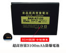 【金品-BSMI認證】高容量防爆電池 SAMSUNG Note2