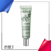 【Mini瓶】Caudalie 歐緹麗 新葡萄籽多酚修護精華液 10ml ( 即期品 )【巴黎丁】