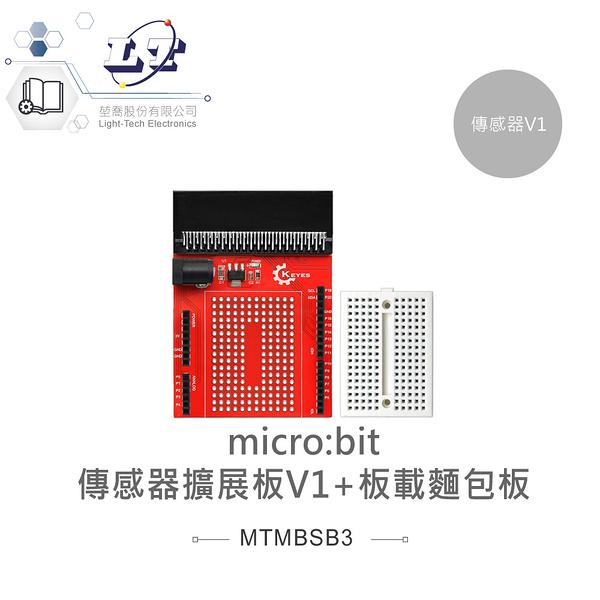『堃喬』micro:bit 擴展板 V1 + 170孔麵包板 相容DC3.3V模組 適合中小學 課綱 生活科技 『堃邑Oget』