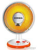 康佳取暖器小太陽家用電暖器節能暖氣辦公室學生暖風機浴室烤火爐WD 時尚芭莎