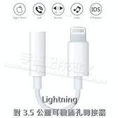 【Lightning 對 3.5mm 耳機插孔轉接器】Apple iPhone SE/6/7/8/X/Xs/Xr/11/11 Pro/11 Pro Max 耳機轉換器/相容iOS 11