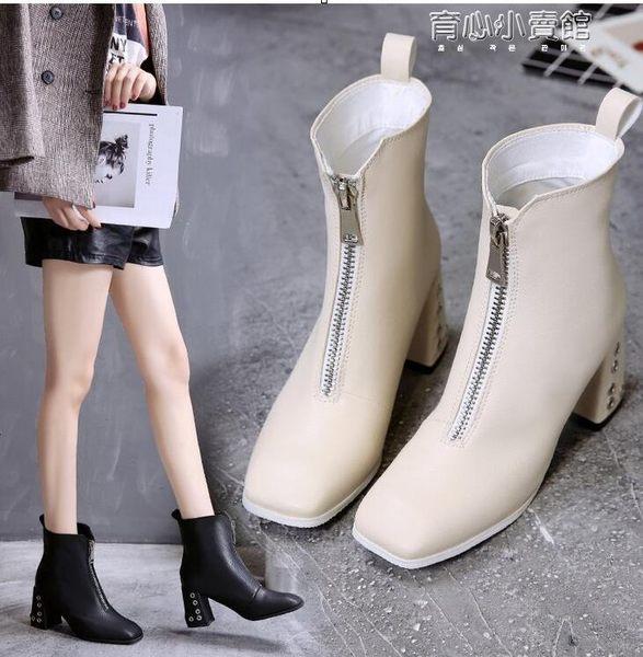 女靴子白色短靴英倫風前拉鍊方頭馬丁靴高跟鞋粗跟 育心小賣館