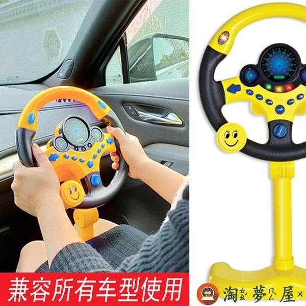 兒童副駕駛方向盤玩具 寶寶早教益智仿真方向盤 模擬駕駛【淘夢屋】