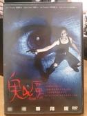 挖寶二手片-O02-080-正版DVD-泰片【鬼4厲 Four】-四段靈異故事 將帶給大家四種前所未有的驚魂體驗(
